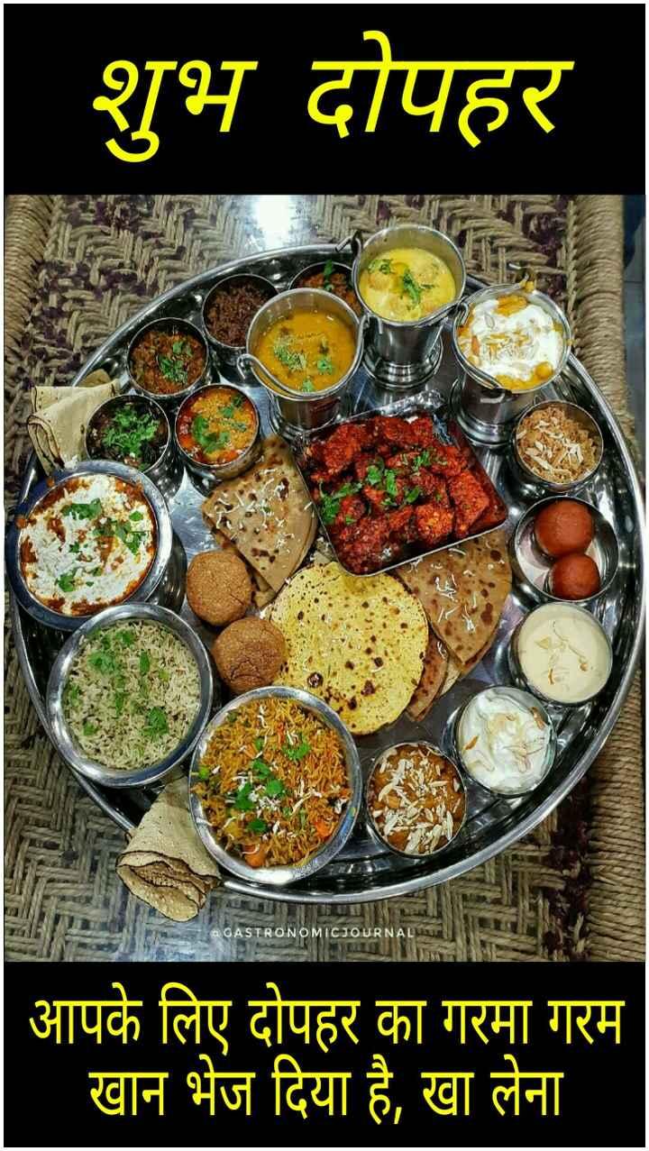 🕛 शुभ दोपहर - शुभ दोपहर GASTRONOMICJOURNAL आपके लिए दोपहर का गरमा गरम खान भेज दिया है , खा लेना - ShareChat