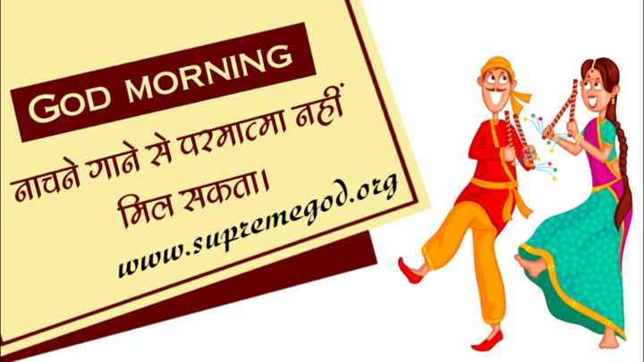 🌷🌲शुभ दोपहर🌲🌷 - GOD MORNING नाचने गाने से परमात्मा नहीं मिल सकता । www . supremegod . org - ShareChat