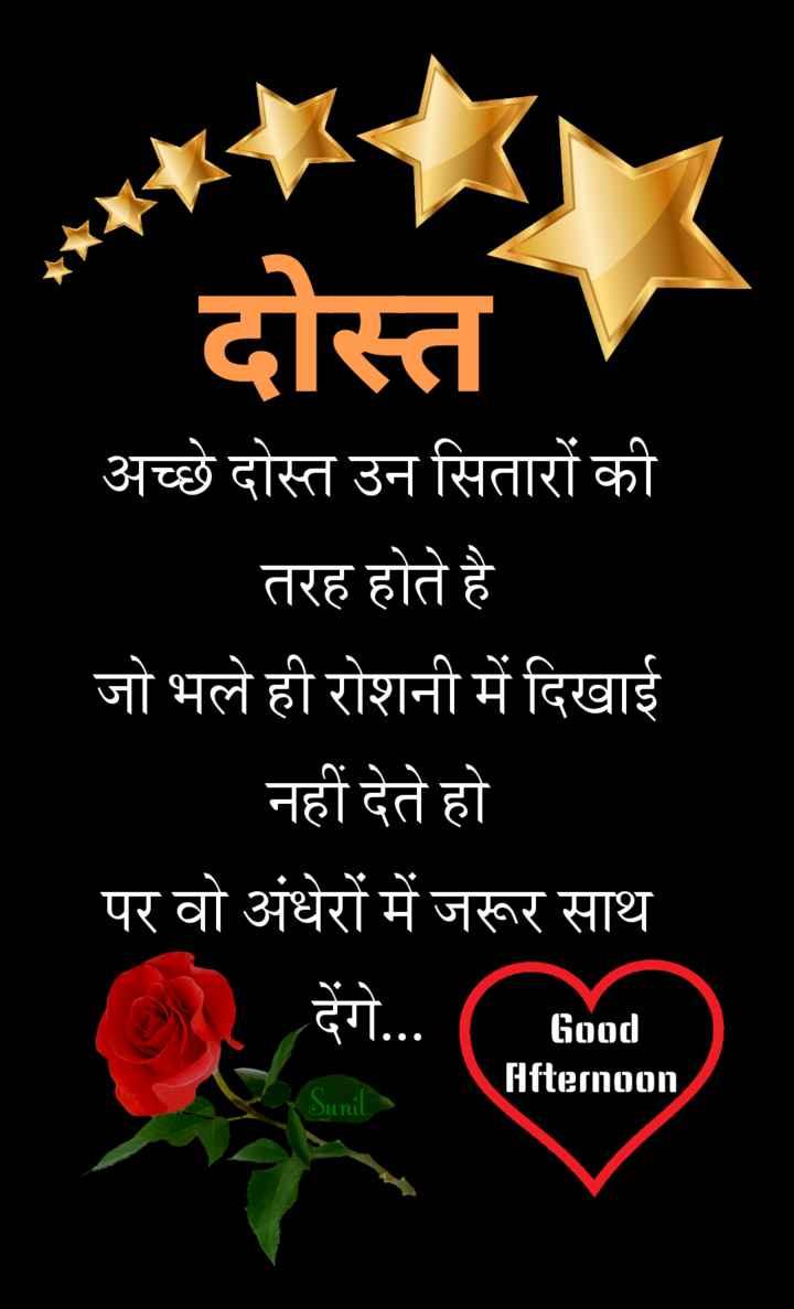 🕛 शुभ दोपहर - दोस्त अच्छे दोस्त उन सितारों की तरह होते है जो भले ही रोशनी में दिखाई नहीं देते हो पर वो अंधेरों में जरूर साथ देंगे . . . | Good Afternoon Sunil - ShareChat