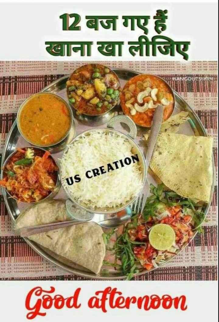 🕛 शुभ दोपहर☺ - 12 बज गए हैं खाना खा लीजिए US CREATION Good afternoon - ShareChat