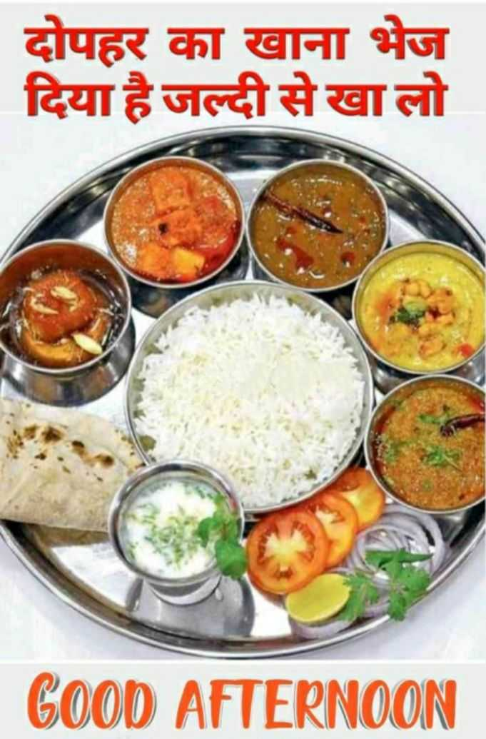 🕛 शुभ दोपहर☺ - दोपहर का खाना भेज दिया है जल्दी से खा लो GOOD AFTERNOON - ShareChat
