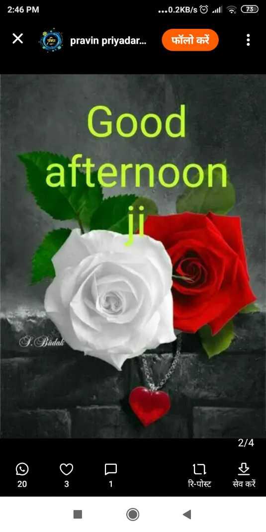 🕛 शुभ दोपहर☺ - 2 : 46 PM . . . 0 . 2KB / s Jul 73 pravin priyadar . . . फॉलो करें Good afternoon L . Badal 2 / 4 17 रि - पोस्ट सेव करें - ShareChat