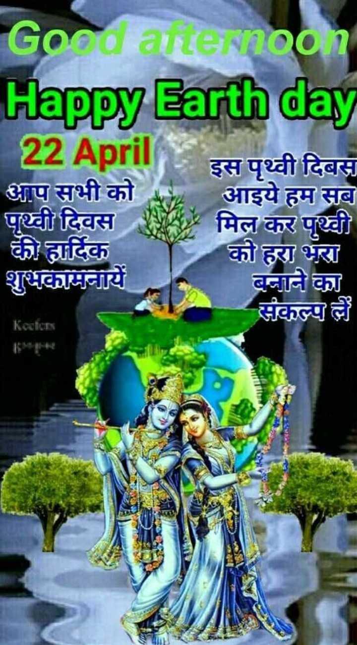 🕛 शुभ दोपहर - Good ane Noon Happy Earth day 22 April इस पृथ्वी दिबस आप सभी को आइये हम सब एथ्वी दिवस ५ मिल कर पुची की हार्दिक को हु । | शु चायें । बुन्ने छ । कल्या Kain - ShareChat