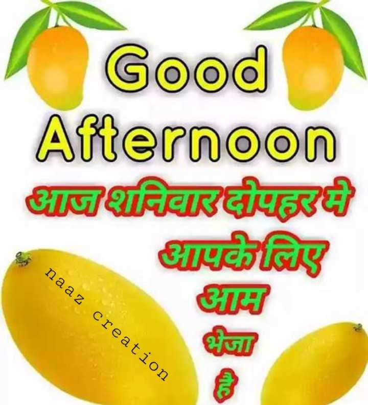 🕛 शुभ दोपहर - Good Afternoon विवाद ए O nas naaz creation - ShareChat