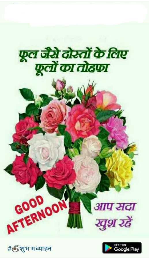 🕛 शुभ दोपहर☺ - फूल जैसे दोस्तों के लिए फूलोंका तोहफा GOOD आपसदा खुश रहें AFTERNOON GET IT ON # शुभ मध्याह्न Google Play - ShareChat