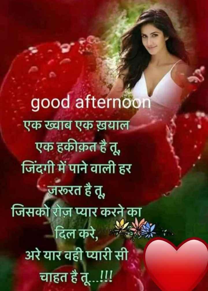 🕛 शुभ दोपहर☺ - good afternoon एक ख्वाब एक ख़याल एक हकीक़त है तू , जिंदगी में पाने वाली हर जरूरत है तू , जिसको रोज़ प्यार करने का दिल करे , अरे यार वही प्यारी सी चाहत है तू . . ! ! ! . - ShareChat
