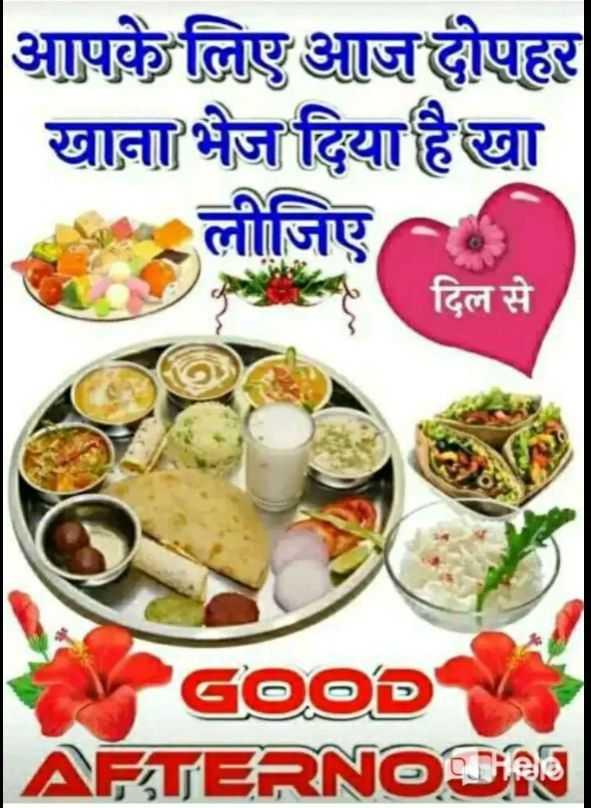 🌷🌲शुभ दोपहर🌲🌷 - आपके लिए आज दोपहर खाना भेज दिया है खा - लीजिए दिल से GOODS AFTERNOURT - ShareChat