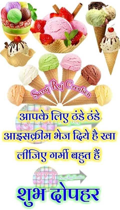 🕛 शुभ दोपहर - reation Suraj Roc आपके लिए ठंडे ठंडे आइसक्रीम भेज दिये है खा लीजिए गर्मी बहुत हैं SR Calen शुभ दोपहर - ShareChat