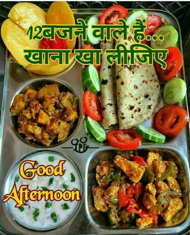 🕛 शुभ दोपहर☺ - I M2बजने वाले है००० खाना खा लीजिए । Good Viternoon - ShareChat
