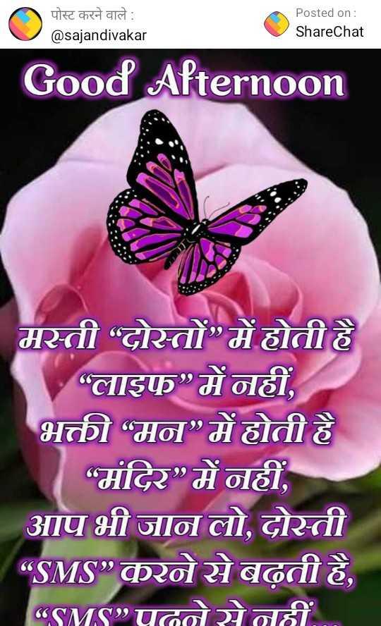 🕛 शुभ दोपहर☺ - पोस्ट करने वाले : @ sajandivakar Posted on : ShareChat Good Afternoon मस्ती दोस्तों में होती है लाइफ में नहीं , भक्ती मन में होती है मंदिर में नहीं , आप भी जान लो , दोस्ती SMS करने से बढ़ती है , SMS पहने से नहीं . . - ShareChat
