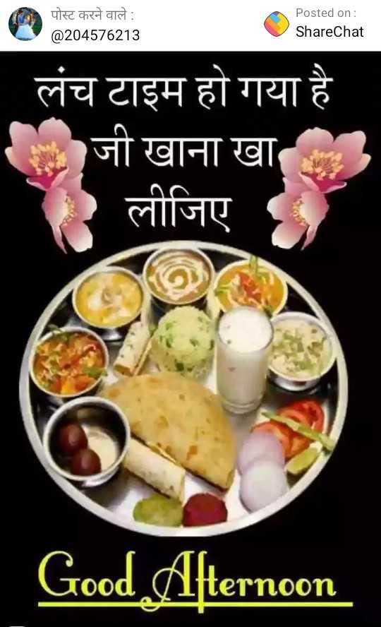 🕛 शुभ दोपहर☺ - पोस्ट करने वाले : @ 204576213 Posted on : ShareChat ShareChat लंच टाइम हो गया है जी खाना खान लीजिए Good Afternoon - ShareChat