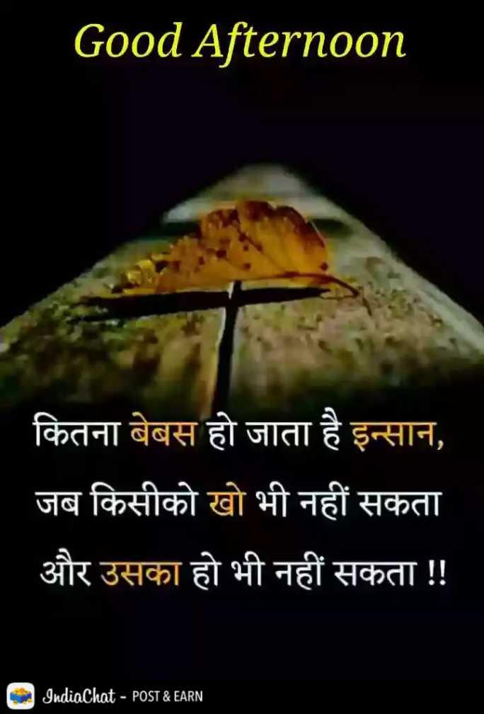 🕛 शुभ दोपहर☺ - Good Afternoon कितना बेबस हो जाता है इन्सान , जब किसीको खो भी नहीं सकता और उसका हो भी नहीं सकता ! ! IndiaChat - POST & EARN - ShareChat