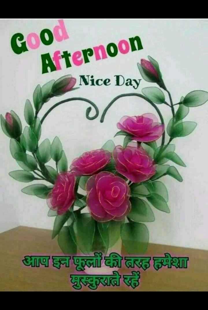 🕛 शुभ दोपहर☺ - Good Afternoon Nice Day आप इन फूलों की वह हमेशा - ShareChat