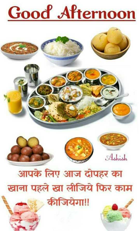 🕛 शुभ दोपहर☺ - Good Afternoon Ashish आपके लिए आज दोपहर का खाना पहले खा लीजिये फिर काम कीजियेगा ! ! - ShareChat