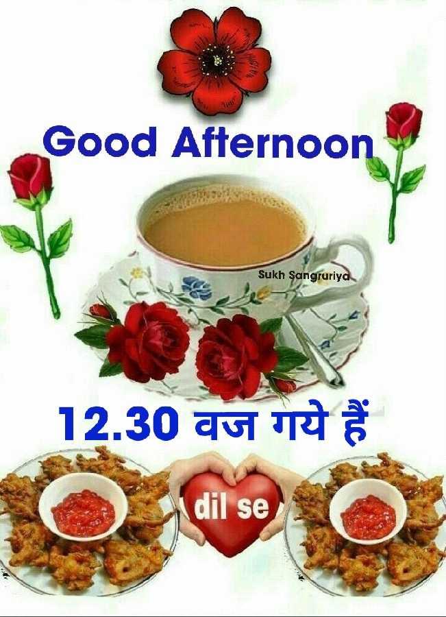 🕛 शुभ दोपहर - WWA Good Afternoon Sukh Sangruriya 12 . 30 au urte OTWO dil se - ShareChat