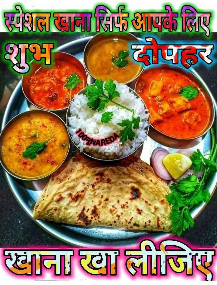 🕛 शुभ दोपहर - स्पेशल खाना सिर्फ आपके लिए शुभ 000 NARED खाना खा लीजिए - ShareChat