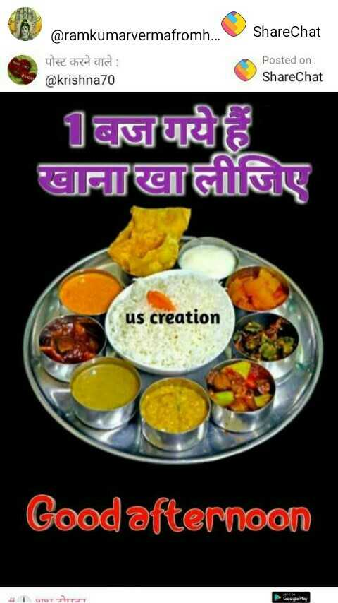 🕛 शुभ दोपहर - @ ramkumarvermafromh . . . ShareChat पोस्ट करने वाले : @ krishna70 Posted on : ShareChat 1E IF / ए us creation Good afternoon TOT - ShareChat