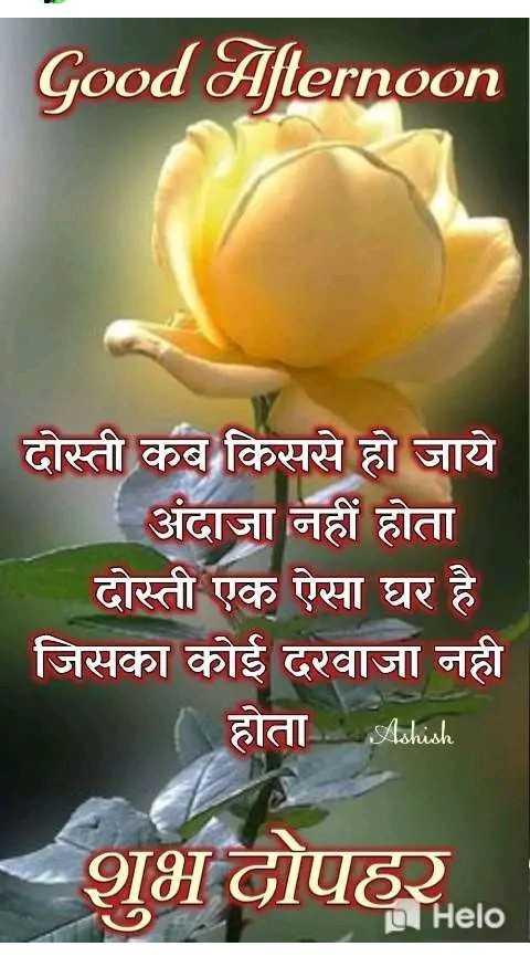 🕛 शुभ दोपहर☺ - Good Afternoon दोस्ती कब किससे हो जाये अंदाजा नहीं होता दोस्ती एक ऐसा घर है । जिसका कोई दरवाजा नही ald Ashish शुभ दोपहर - ShareChat