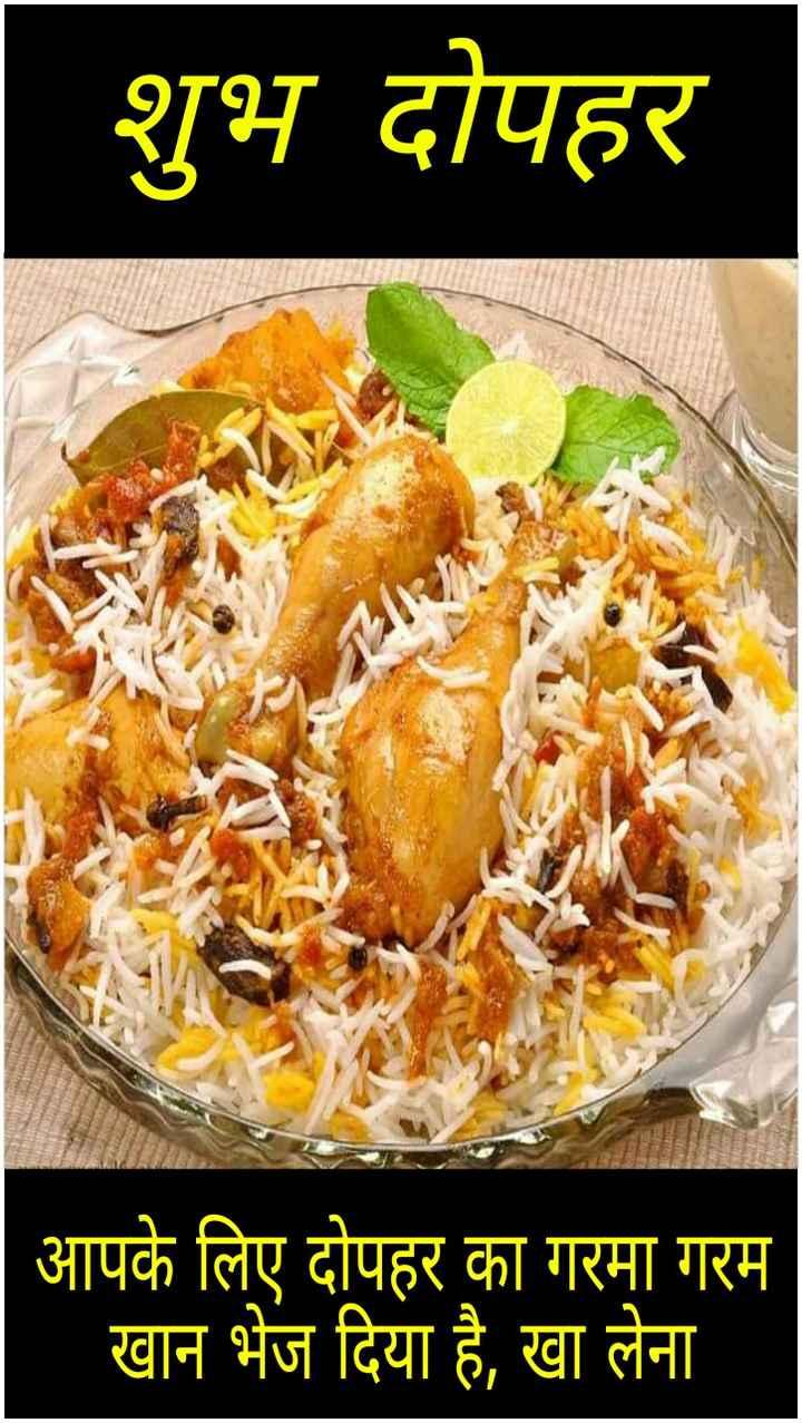 🕛 शुभ दोपहर - शुभ दोपहर आपके लिए दोपहर का गरमा गरम खान भेज दिया है , खा लेना । - ShareChat