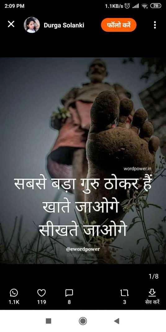 🕛 शुभ दोपहर☺ - 2 : 09 PM 1 . 1KB / sSA ( 78 ) X ( ) Durga Solanki फॉलो करें wordpower . in सबसे बड़ा गुरु ठोकर हैं खाते जाओगे सीखते जाओगे @ ewordpower Dewarupower 1 / 8 - ShareChat
