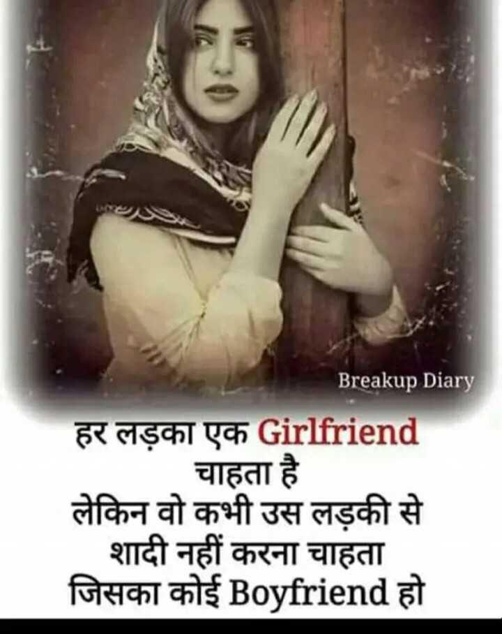 🕛 शुभ दोपहर - Breakup Diary हर लड़का एक Girlfriend चाहता है । लेकिन वो कभी उस लड़की से | शादी नहीं करना चाहता जिसका कोई Boyfriend हो - ShareChat
