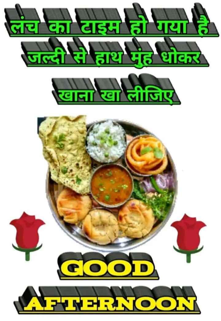 🕛 शुभ दोपहर☺ - लंच का टाइम हो गया है । जल्दी से हाथ मह धोकर खाना खा लीजिए GOOD AFTERNOON - ShareChat