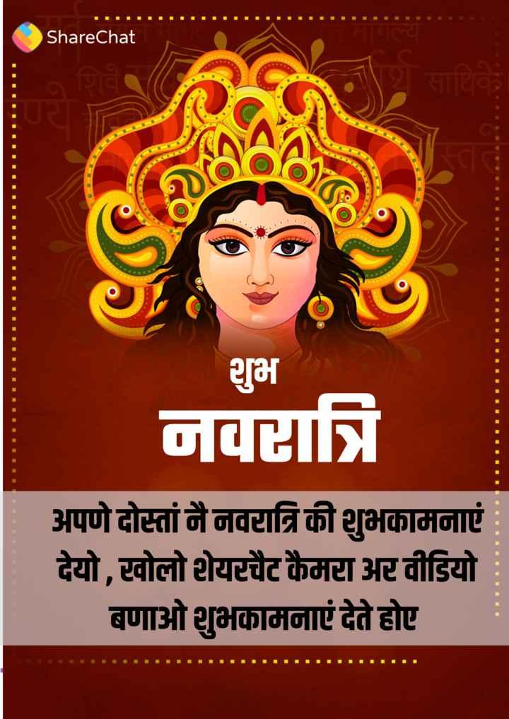 🙏शुभ नवरात्रि - ShareChat M શુભ नवरात्रि अपणे दोस्तां नै नवरात्रि की शुभकामनाएं देयो , खोलो शेयरचैट कैमरा अर वीडियो बणाओ शुभकामनाएं देते होए - ShareChat