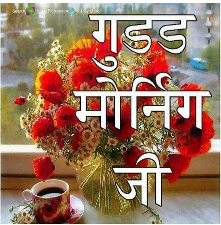 शुभ प्रभात  - Search Hindi Pictures on Play Store - ShareChat