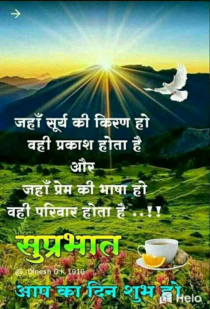 शुभ💓💓प्रभात💕💕💕💕 - जहाँ सूर्य की किरण हो वही प्रकाश होता है रहल और जहाँ प्रेम की भाषा हो वही परिवार होता है . . ! ! - सुप्रभात @ Dinesh D : K 1910 आप का दिन शुभ हाielo - ShareChat
