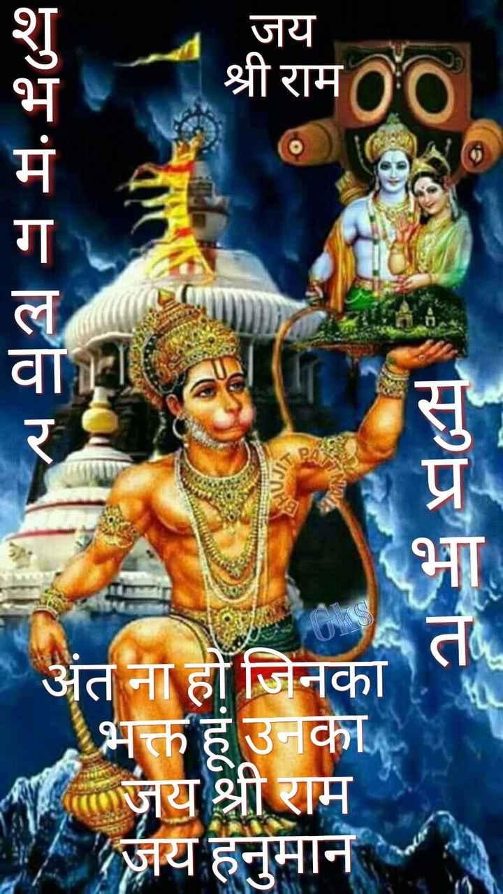 शुभ💓💓प्रभात💕💕💕💕 - जय श्री राम SICO 에 अंत ना हो जिनका भक्त हूं उनका जय श्री राम ( जय हनुमान । - ShareChat