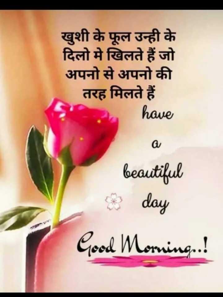 🌷शुभ बुधवार - खुशी के फूल उन्ही के दिलो मे खिलते हैं जो अपनो से अपनो की तरह मिलते हैं have beautiful 8 day Good Morning ! - ShareChat