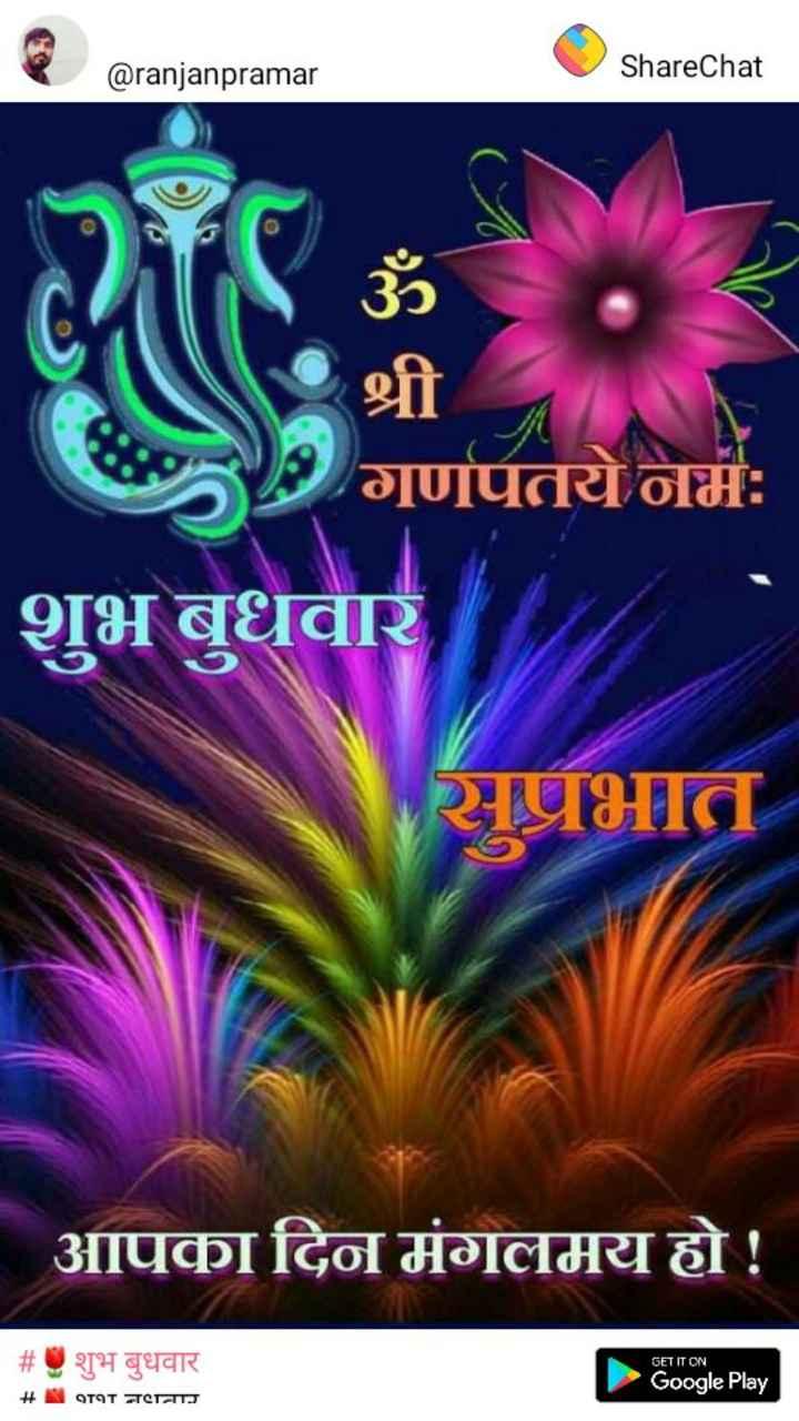 शुभ बुधवार - @ ranjanpramar ShareChat श्री गणपतये नमः शुभ बुधवार सुप्रभात आपका दिन मंगलमय हो ! GET IT ON # शुभ बुधवार | OTGT नाना Google Play - ShareChat