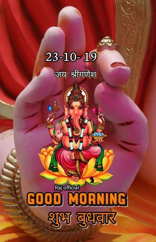 🌷शुभ बुधवार - 23 - 10 - 19 जय श्रीगणेश CLAL Raj official GOOD MORNING शुभ बुधवार - ShareChat