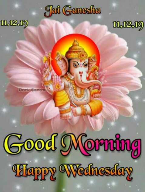 🌷शुभ बुधवार - Jai Ganesha 11 . 12 . 19 11 . 12 . 19 Rock anthu Good Morning Happy Wednesday - ShareChat
