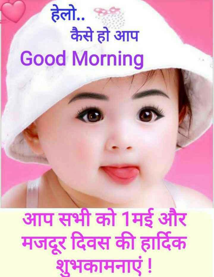 🌷शुभ बुधवार - हेलो . . कैसे हो आप Good Morning आप सभी को 1मई और मजदूर दिवस की हार्दिक शुभकामनाएं ! - ShareChat