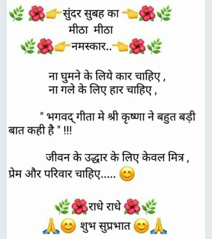 🌷शुभ बुधवार - By सुंदर सुबह का मीठा मीठा नमस्कार . . . ना घुमने के लिये कार चाहिए , ना गले के लिए हार चाहिए , भगवद् गीता मे श्री कृष्णा ने बहुत बड़ी बात कही है ! ! ! जीवन के उद्धार के लिए केवल मित्र , प्रेम और परिवार चाहिए . . . . . राधे राधे र A© शुभ सुप्रभात 9A - ShareChat