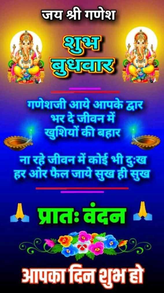 शुभ बुधवार - जय श्री गणेश शुभ बुधवार गणेशजी आये आपके द्वार भर दे जीवन में खुशियों की बहार ना रहे जीवन में कोई भी दुःख हर ओर फैल जाये सुख ही सुख A प्रातःवंदन आपका दिन शुभ हो - ShareChat