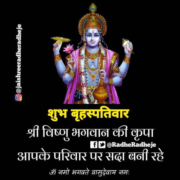 शुभ बृहस्पतिवार - AKA O @ jaishreeradheradheje शुभ बृहस्पतिवार श्री विष्णु भगवान की कृपा f @ Radhe Radheje आपके परिवार पर सदा बनी रहे ॐ नमो भगवते वासुदेवाय नमः - ShareChat