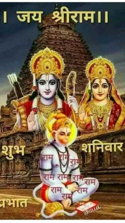 🌷शुभ मंगलवार - | जय श्रीराम । । મ शनिवार Inारामा राम राम राम राम राम राम प्रभात ( @ Sudu - ShareChat