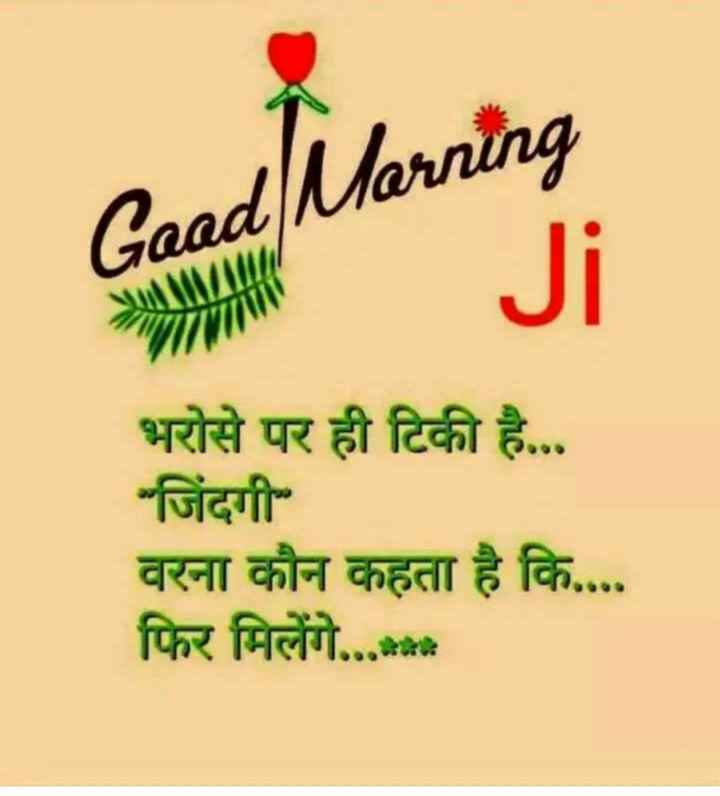 🌷शुभ मंगलवार - Gaad Marring Ji भरोसे पर ही टिकी है . . . जिंदगी वरना कौन कहता है कि . . . . फिर मिलेंगे . . . - ShareChat
