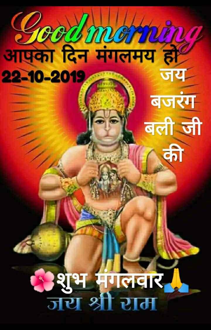 🌷शुभ मंगलवार - Good morning आपका दिन मंगलमय हो 22 - 10 - 2019 जय बजरंग बली जी की शुभ मंगलवार जय श्री राम - ShareChat