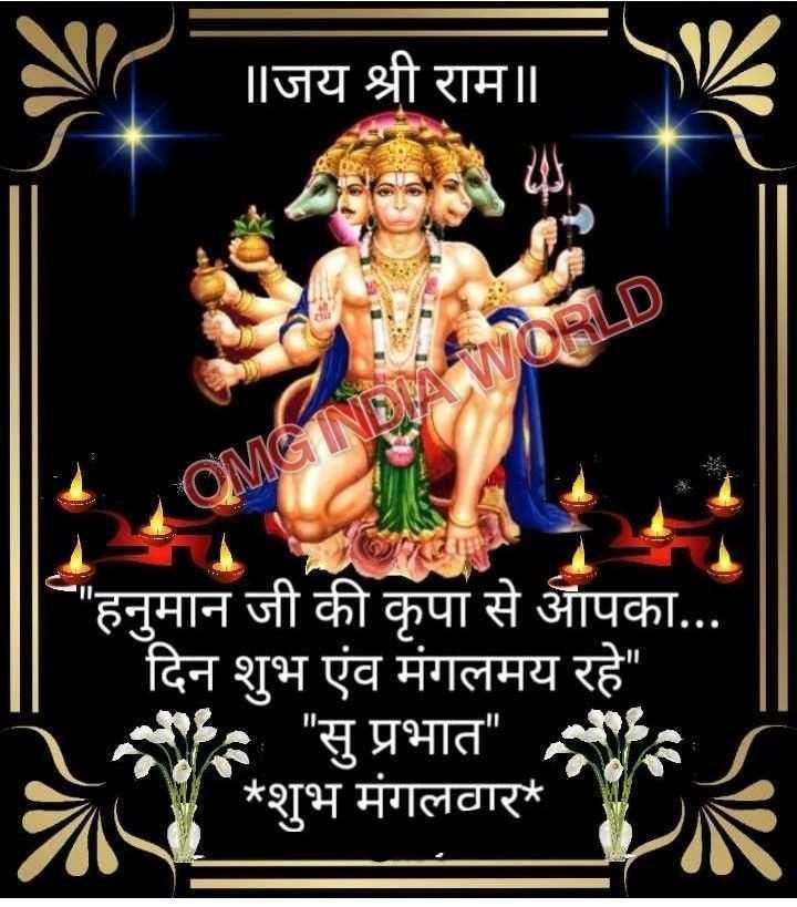 🌷शुभ मंगलवार -     जय श्री राम ॥ हनुमान जी की कृपा से आपका . . . _ दिन शुभ एंव मंगलमय रहे SNA सु प्रभात र लवार - ShareChat
