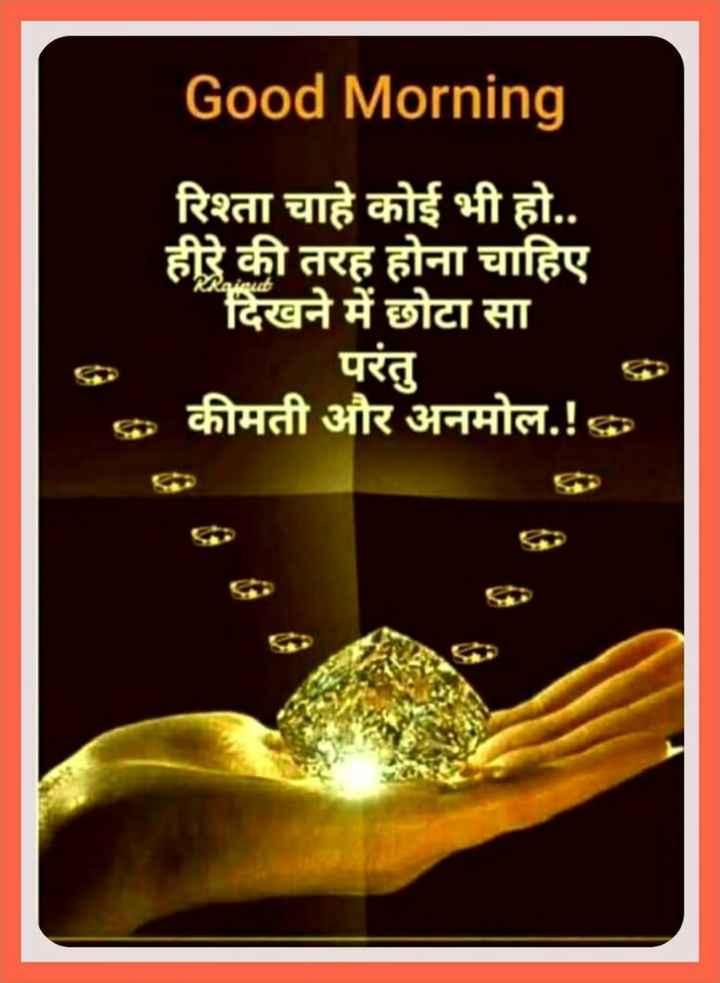 🌷शुभ मंगलवार - Good Morning AKAL रिश्ता चाहे कोई भी हो . . हीरे की तरह होना चाहिए दिखने में छोटा सा परंतु कीमती और अनमोल . ! - ShareChat