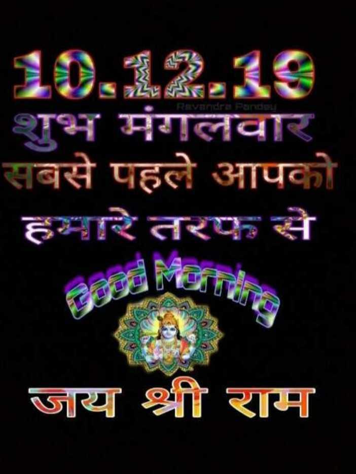 🌷शुभ मंगलवार - Revendra Pando शुभ मंगलवार सबसे पहले आपको हमारे तरफ से जय श्री राम - ShareChat