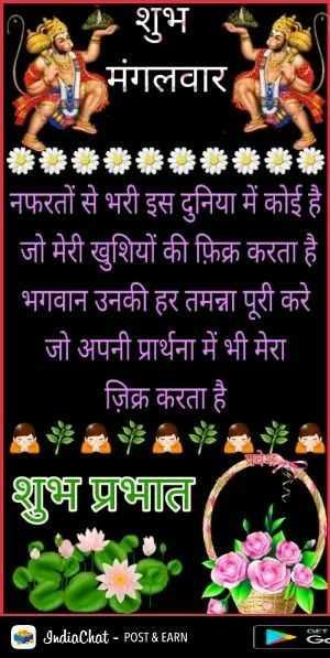 शुभ मंगलवार - - शुभ ( C ) मंगलवार RRRRRRRRR नफरतों से भरी इस दुनिया में कोई है । जो मेरी खुशियों की फ़िक्र करता है भगवान उनकी हर तमन्ना पूरी करे जो अपनी प्रार्थना में भी मेरा ज़िक्र करता है হূদ্রা ভাঙ্গালী IndiaChat - POST & EARN - ShareChat