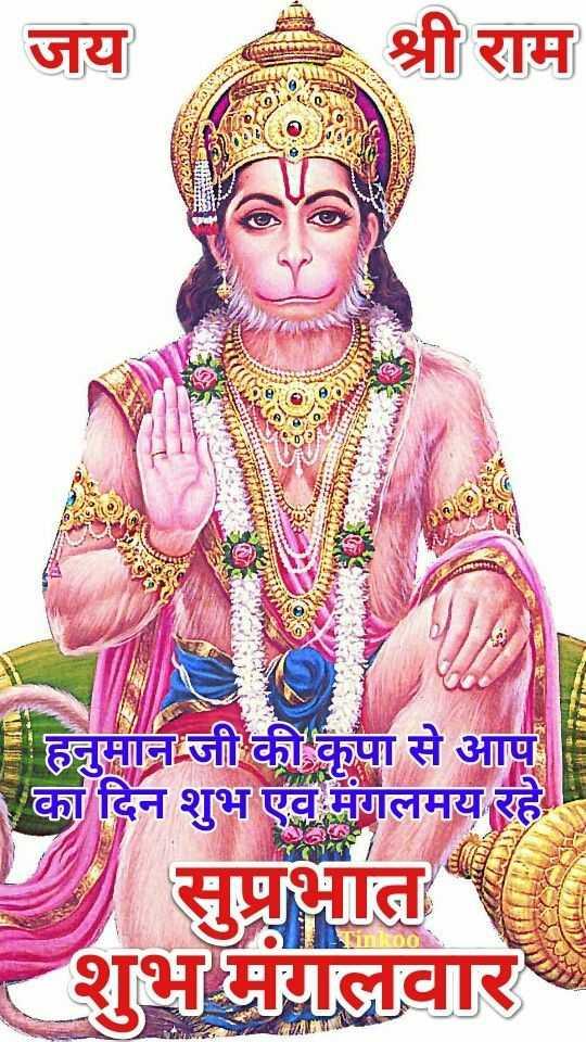 शुभ मंगलवार - जय श्री राम हनुमान जी की कृपा से आप एका दिन शुभ एव मंगलमय रहे . सुप्रभात शुभमंगलवार sinkoo - ShareChat