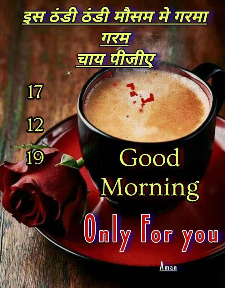 🌷शुभ मंगलवार - इस ठंडी ठंडी मौसम मे गरमा गरम चाय पीजीए 19 Good Morning Only for you 0 Aman - ShareChat