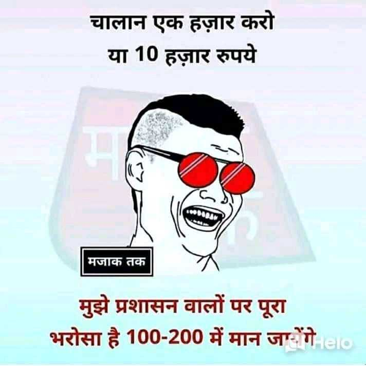 🌷शुभ मंगलवार - चालान एक हज़ार करो या 10 हज़ार रुपये 1000 मजाक तक मुझे प्रशासन वालों पर पूरा भरोसा है 100 - 200 में मान जाओंगे eio - ShareChat