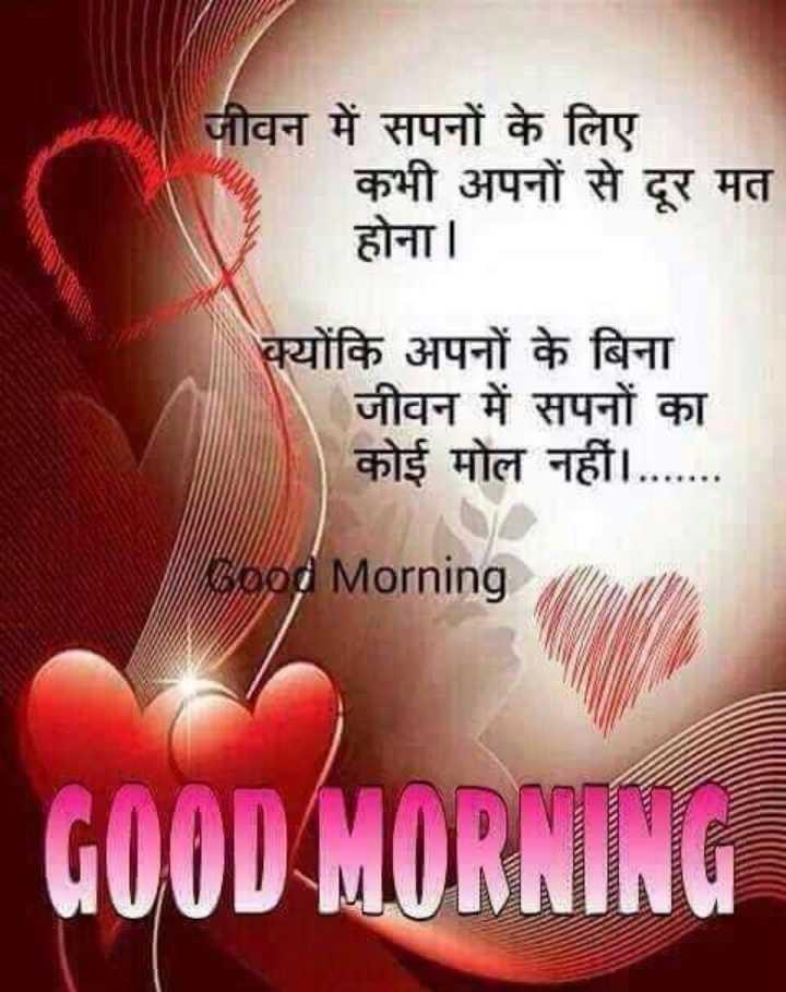 🌷शुभ मंगलवार - जीवन में सपनों के लिए कभी अपनों से दूर मत होना । क्योंकि अपनों के बिना जीवन में सपनों का कोई मोल नहीं । . . . . . . . Bood Morning GOOD MORNING - ShareChat