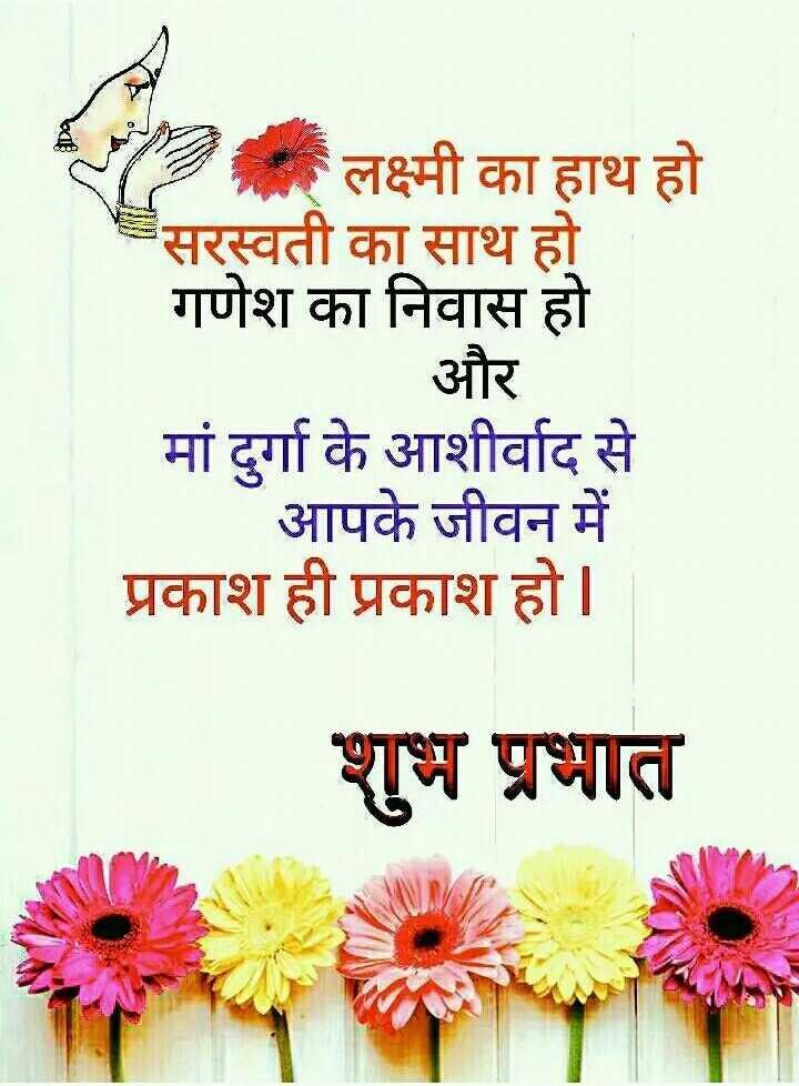 🌷शुभ मंगलवार - लक्ष्मी का हाथ हो सरस्वती का साथ हो गणेश का निवास हो और मां दुर्गा के आशीर्वाद से आपके जीवन में प्रकाश ही प्रकाश हो । ন্স আর - ShareChat